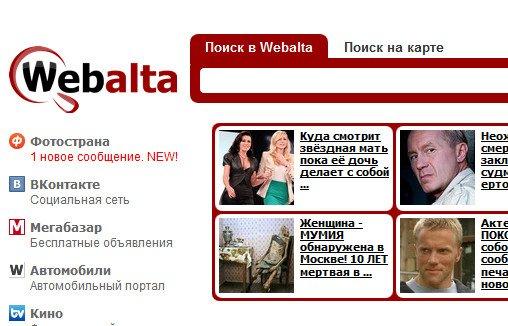 вебальта